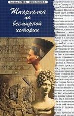 Шпаргалка по всемирной истории