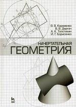 Начертательная геометрия. Учебное пособие, 4-е изд., испр. и доп.
