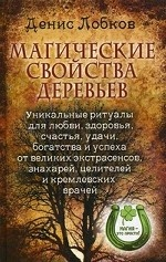 Магические свойства деревьев. Уникальные ритуалы для любви, здоровья, счастья и успеха от великих\r экстрасенсов, знахарей, целителей и кремлевских врачей