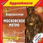 1С:Аудиокниги. Аудиоэкскурсия. Московское метро MP3-путеводитель