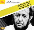 1С:Аудиокниги. Солженицын А.И. Матренин двор. Крохотки MP3-аудиокнига. Читает автор. В комплект входит буклет из 16 страниц