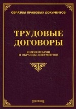Трудовые договоры. Комментарии и образцы документов