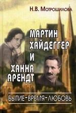 Мартин Хайдеггер и Ханна Арендт.Бытие-Время-Любовь