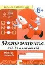 Математика для дошкольников. Подготовительная группа 6+. Рабочая тетрадь