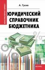 Гусев А.. Юридический справочник бюджетника