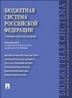 Бюджетная система РФ.Уч. для бакалавров