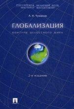 Глобализация. Контуры целостного мира. Монография.-2-е изд