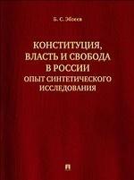 Конституция, власть и свобода в России.Опыт синтетического исследования