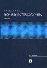 Теория бухгалтерского учета.Уч.-5-е изд