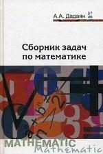 Сборник задач по математике. Учебное пособие. Гриф МО РФ
