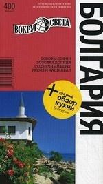 Болгария. Путеводитель. Выпуск №400