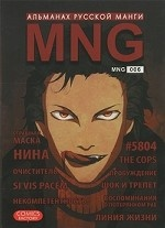 MNG, вып. 6