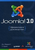 Joomla! 3.0. Официальное руководство