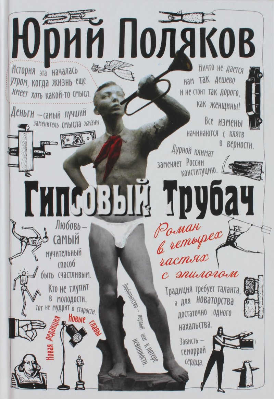 Читать Конец Фильма Или Гипсовый Трубач