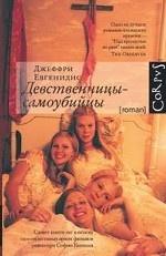 Купить книгу Девственницы-самоубийцы можно в следующих интернет