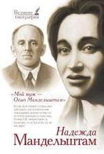 Мой муж - Осип Мандельштам