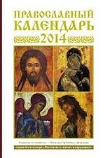 Православный календарь на 2014 год
