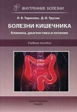 Внутренние болезни.Болезни кишечника.Клиника, диагностика и лечение
