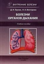 Внутренние болезни: болезни органов дыхания