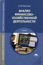 Анализ финансово-хозяйственной деятельности. Учебник для студентов учреждений среднего профессионального образования