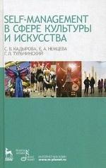 Self-managment в сфере культуры и искусства. Учебное пособие, 1-е изд