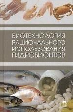 Биотехнология рационального использования гидробионтов. Учебник, 1-е изд