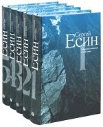 Есин С. Собрание сочинений в 5-ти томах