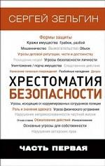 Хрестоматия безопасности. Часть 1. Актуальные проблемы безопасности в Российской Федерации в современных условиях. Основы личной безопасности