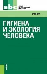 Гигиена и экология человека (СПО)Учебник для ССУЗов(изд:3)