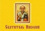 Святитель Николай (миниатюрное издание на магните)