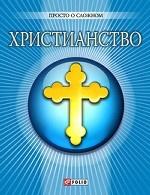 Чигиринская Ольга, Дорошенко Олег Евгеньевич. Христианство 150x195