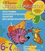 Цветик-семицветик. Прогр. развития детей 6-7 лет