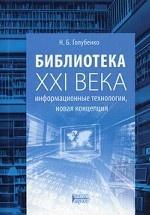 Библиотека XXI века: информационные технологии, новая концепция