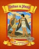 Дедал и Икар / В стране мифов и легенд