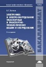 Электроника и электрооборудование транспортных и транспортно-технологических машин и оборудования