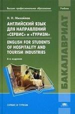 Английский язык для направлений Сервис и Туризм / English for Students of Hospitality and Tourism Industries