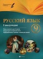 Русский язык. 9 класс. 1 полугодие