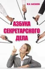 Азбука секретарского дела: практическое пособие