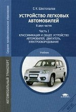 Устройство легковых автомобилей: Учебник. В 2 ч. Ч. 1