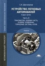 Устройство легковых автомобилей: Учебник. В 2 ч. Ч. 2. Шестопалов С. К