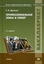 Профессиональная этика и этикет: Учебное пособие