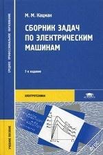 Сборник задач по электрическим машинам: Учебное пособие