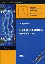 Электротехника. Рабочая тетрадь: Учебное пособие. 1