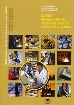Основы микробиологии, производственной санитарии и гигиены: Учебное пособие