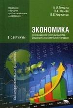 Экономика для профессий и специальностей социально-экономического профиля: Практикум