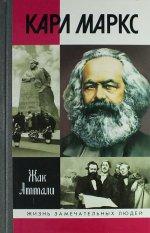 ЖЗЛ: Карл Маркс