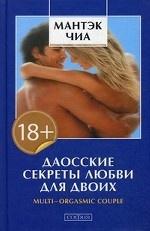 Даосские секреты любви для двоих