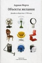Объекты желаний. Дизайн и общество с 1750 г