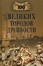 100 великих городов древности (16+)