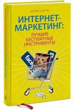 Интернет-маркетинг: лучшие бесплатные инструменты